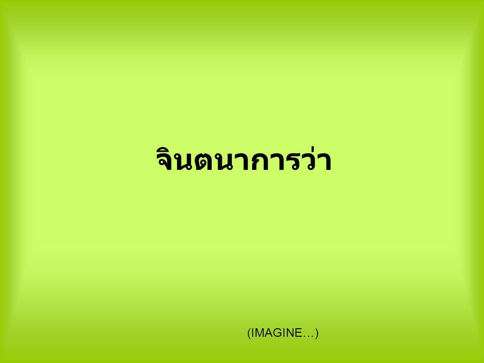 จินตนาการว่า (IMAGINE…)