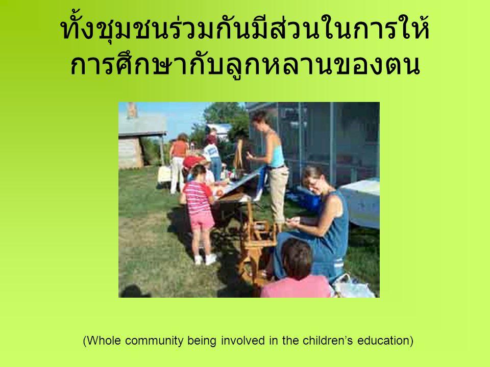 ทั้งชุมชนร่วมกันมีส่วนในการให้การศึกษากับลูกหลานของตน