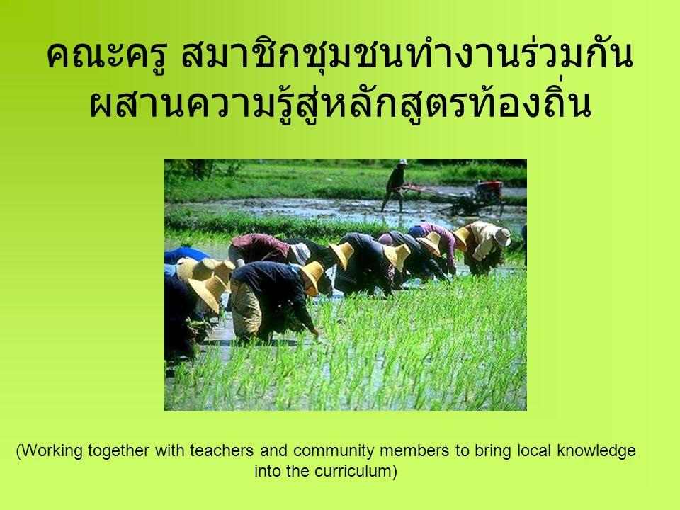 คณะครู สมาชิกชุมชนทำงานร่วมกันผสานความรู้สู่หลักสูตรท้องถิ่น