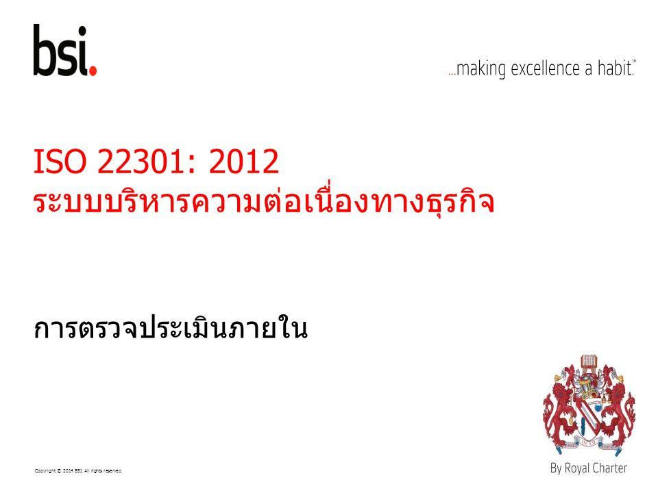 ISO 22301: 2012 ระบบบริหารความต่อเนื่องทางธุรกิจ