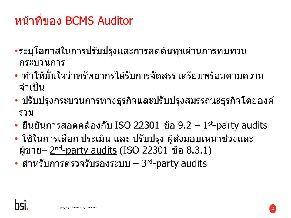 หน้าที่ของ BCMS Auditor