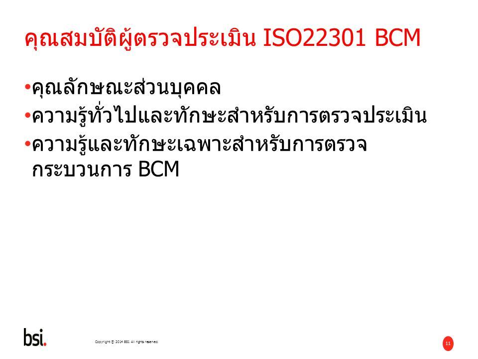 คุณสมบัติผู้ตรวจประเมิน ISO22301 BCM