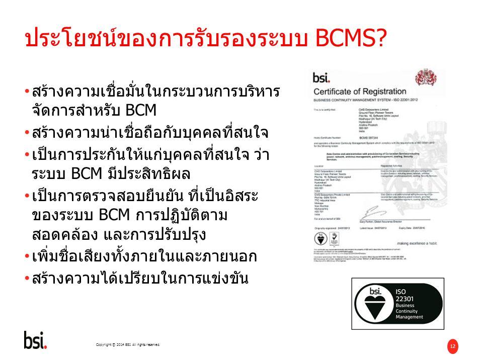 ประโยชน์ของการรับรองระบบ BCMS