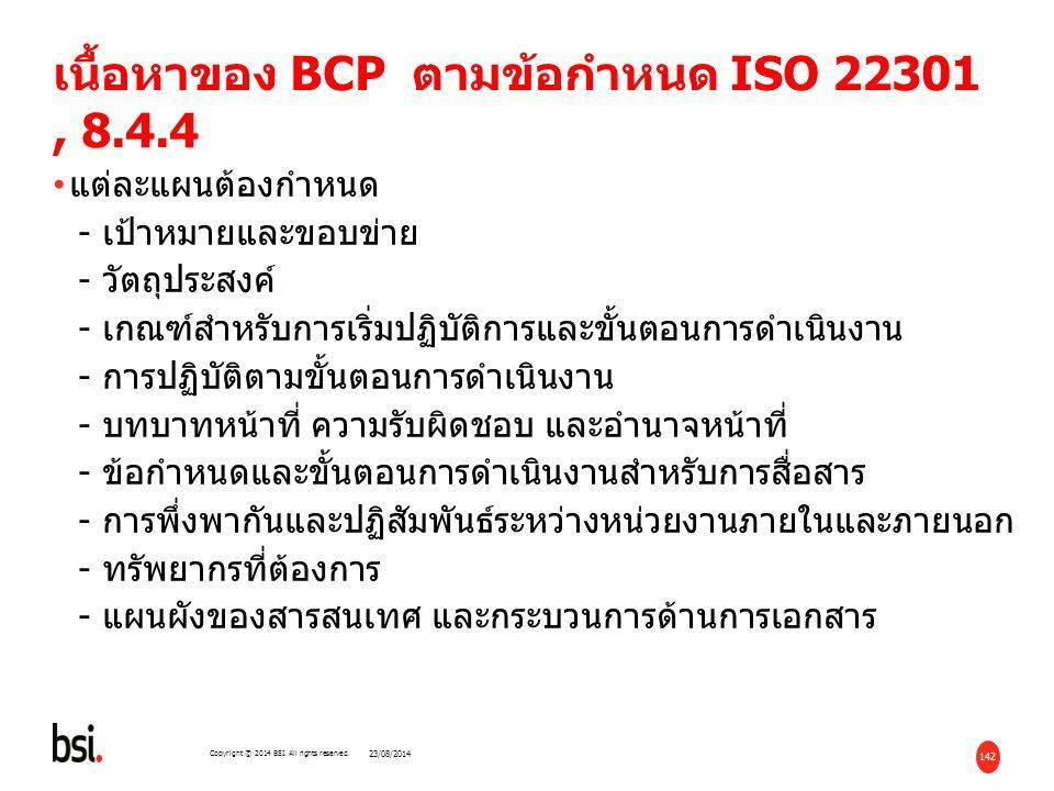 เนื้อหาของ BCP ตามข้อกำหนด ISO 22301 , 8.4.4