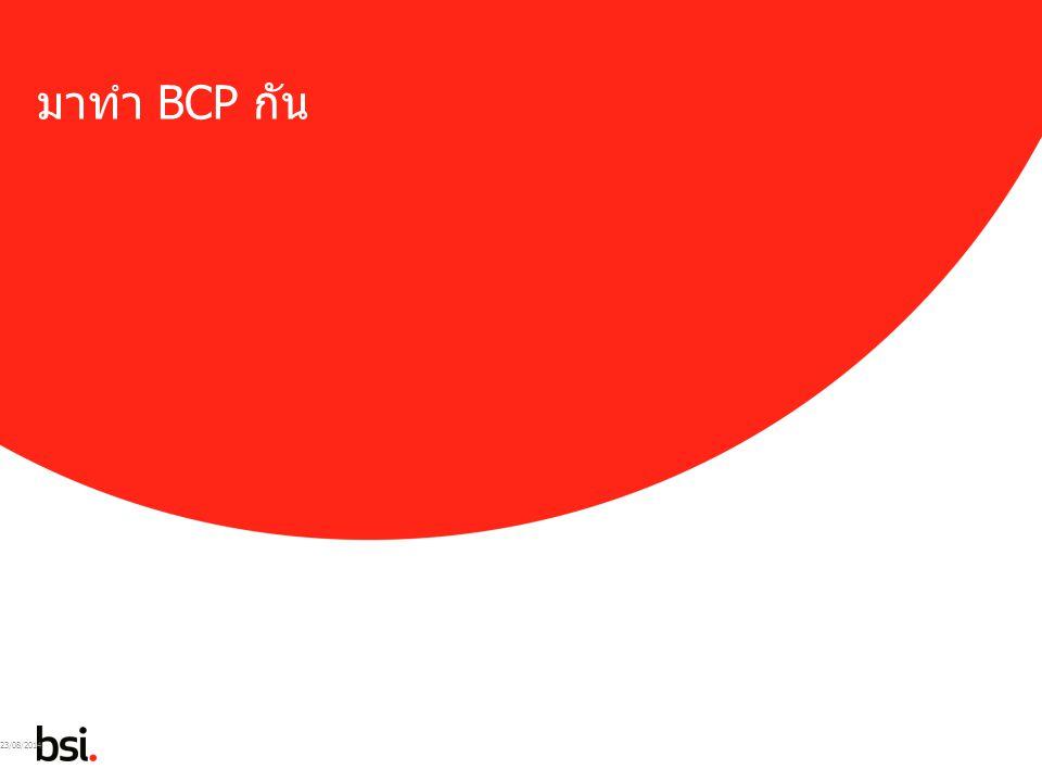 05/04/2017 มาทำ BCP กัน 05/04/2017