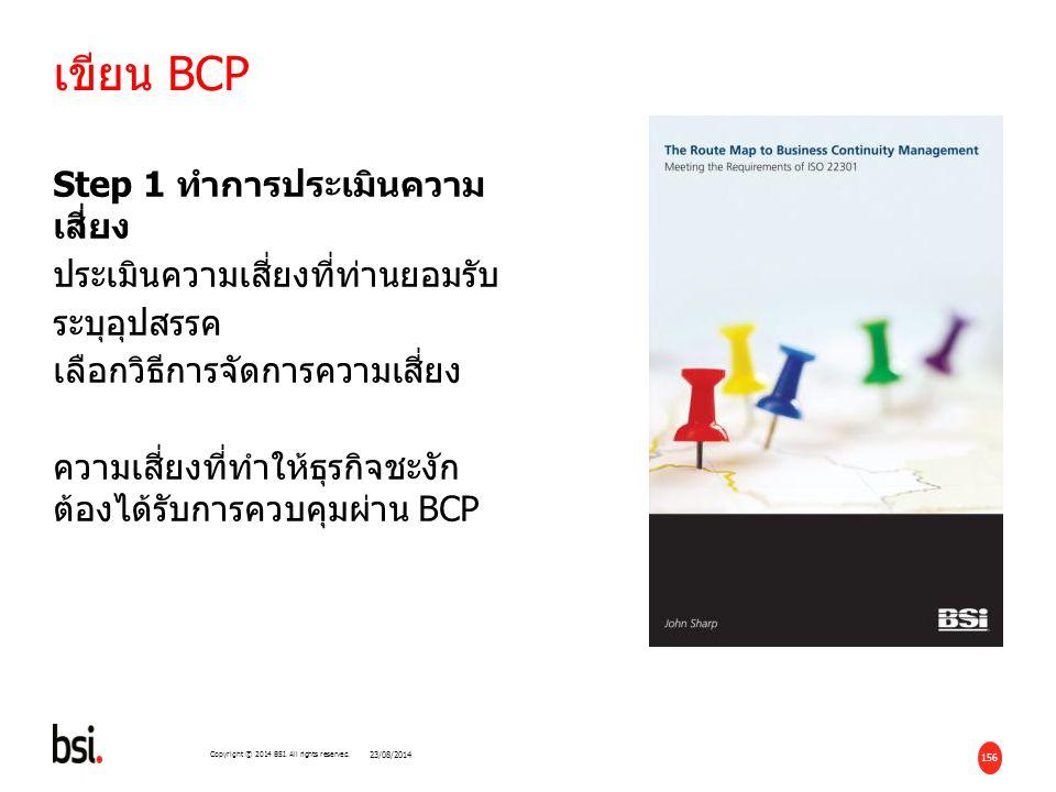 เขียน BCP Step 1 ทำการประเมินความ เสี่ยง