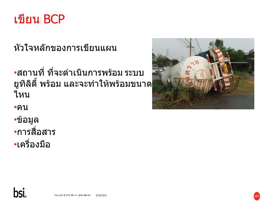 เขียน BCP หัวใจหลักของการเขียนแผน