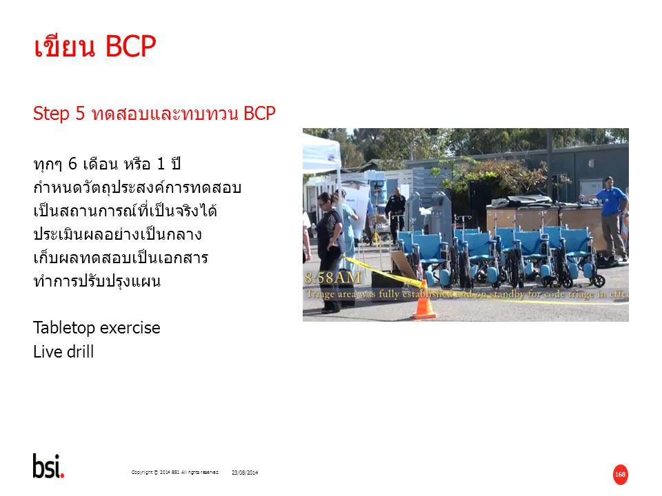 เขียน BCP Step 5 ทดสอบและทบทวน BCP ทุกๆ 6 เดือน หรือ 1 ปี