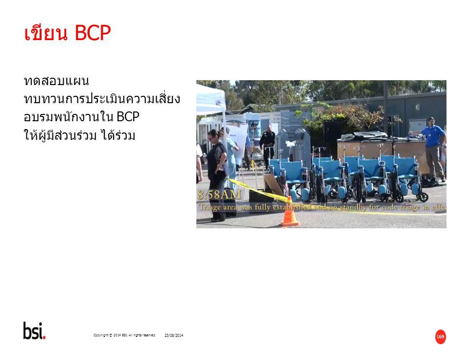 05/04/2017 เขียน BCP. ทดสอบแผน ทบทวนการประเมินความเสี่ยง อบรมพนักงานใน BCP ให้ผู้มีส่วนร่วม ได้ร่วม