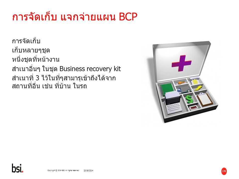การจัดเก็บ แจกจ่ายแผน BCP