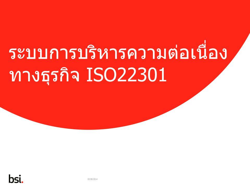 ระบบการบริหารความต่อเนื่อง ทางธุรกิจ ISO22301