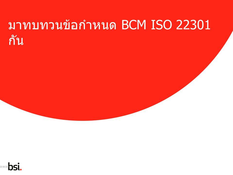 มาทบทวนข้อกำหนด BCM ISO 22301 กัน