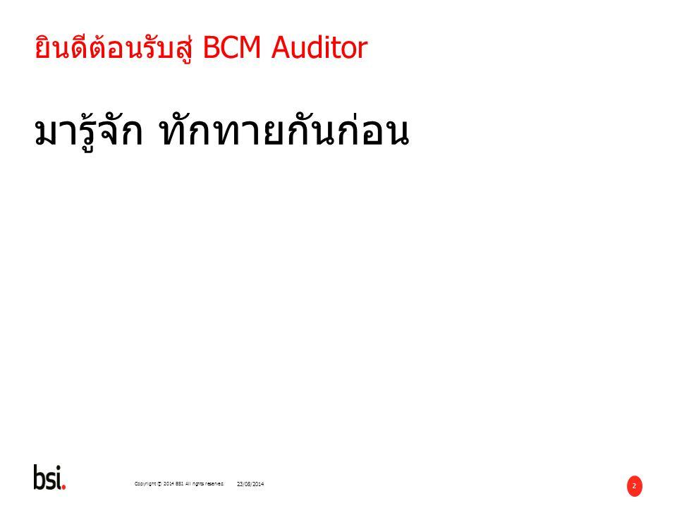 ยินดีต้อนรับสู่ BCM Auditor