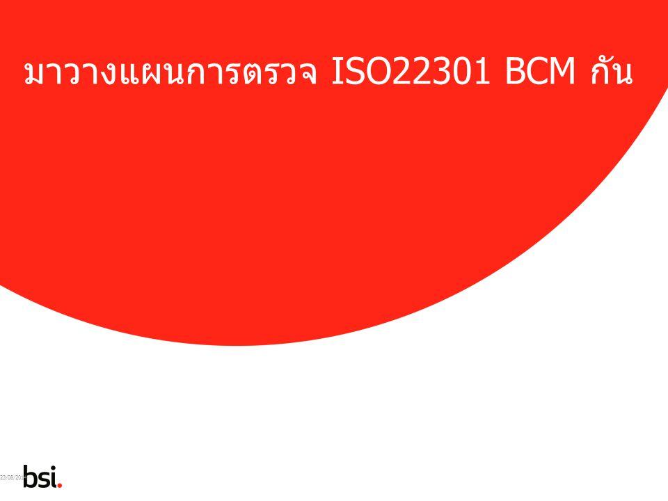 มาวางแผนการตรวจ ISO22301 BCM กัน