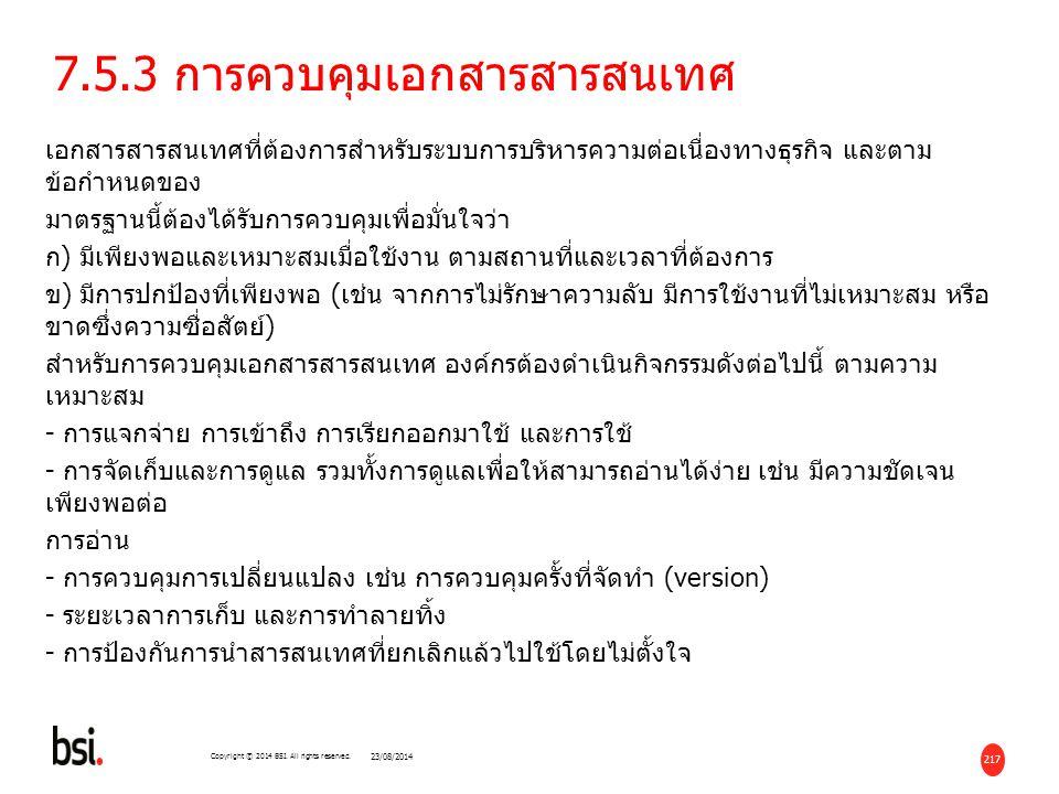 7.5.3 การควบคุมเอกสารสารสนเทศ