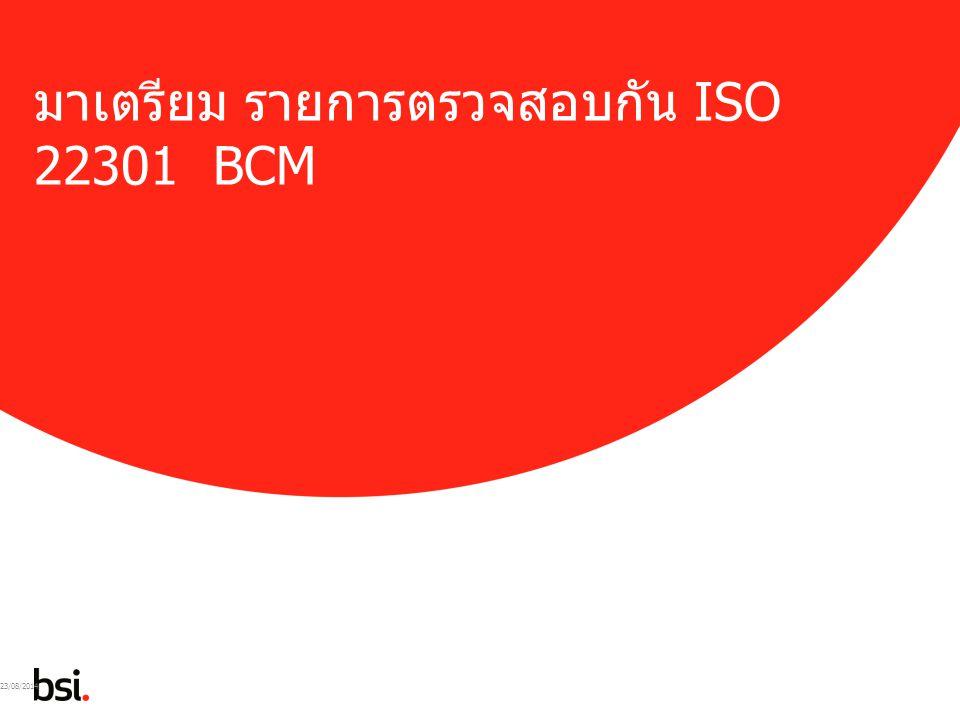 มาเตรียม รายการตรวจสอบกัน ISO 22301 BCM