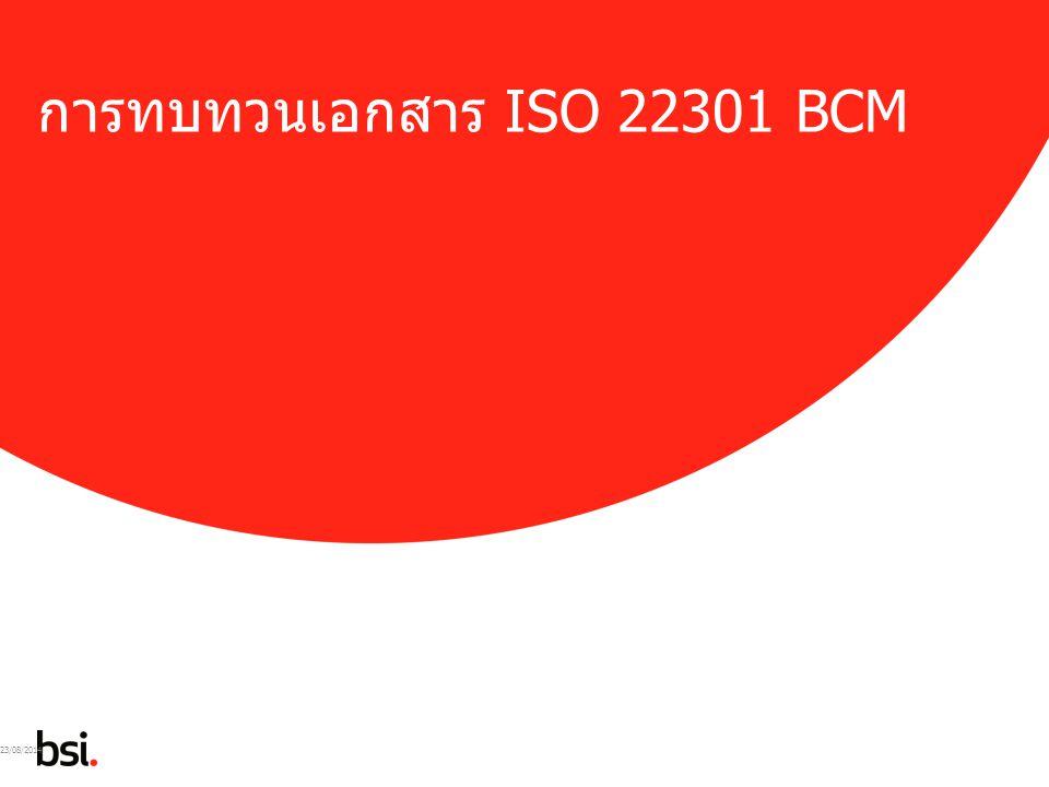 การทบทวนเอกสาร ISO 22301 BCM
