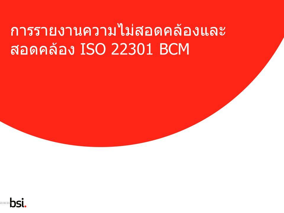 การรายงานความไม่สอดคล้องและสอดคล้อง ISO 22301 BCM