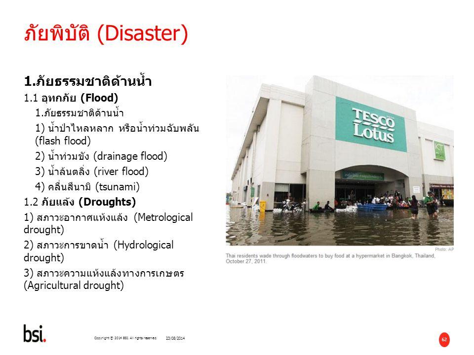ภัยพิบัติ (Disaster) 1.ภัยธรรมชาติด้านน้ำ 05/04/2017