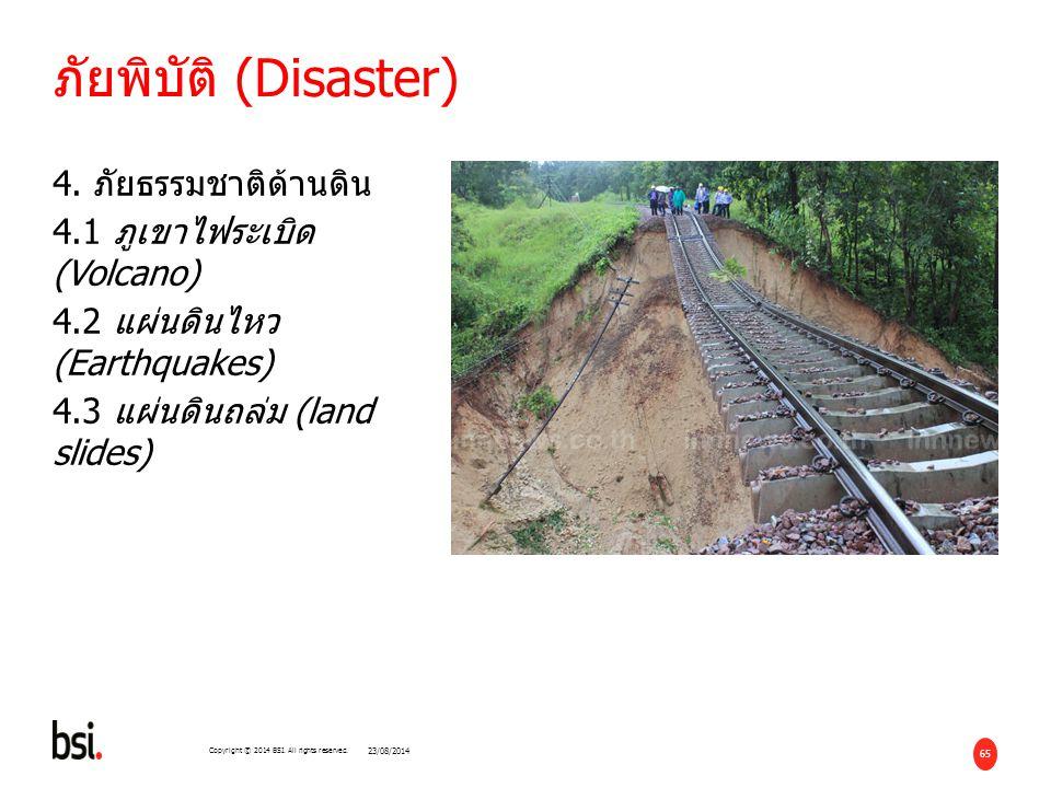 05/04/2017 ภัยพิบัติ (Disaster) 4. ภัยธรรมชาติด้านดิน 4.1 ภูเขาไฟระเบิด (Volcano) 4.2 แผ่นดินไหว (Earthquakes) 4.3 แผ่นดินถล่ม (land slides)