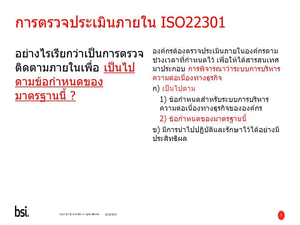 การตรวจประเมินภายใน ISO22301
