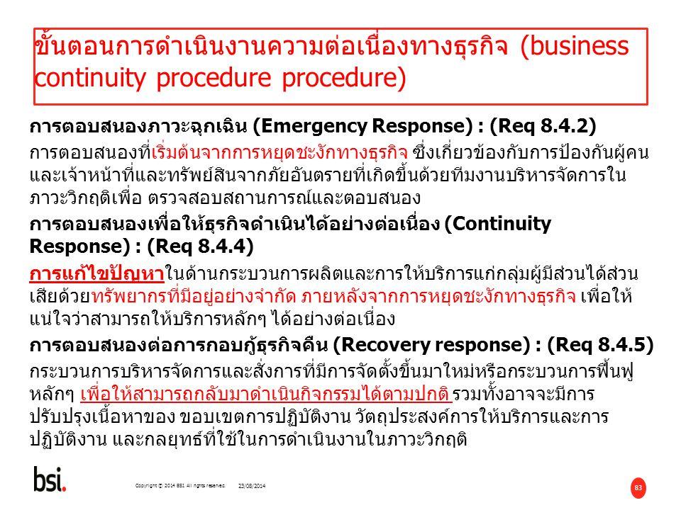 05/04/2017 ขั้นตอนการดำเนินงานความต่อเนื่องทางธุรกิจ (business continuity procedure procedure)