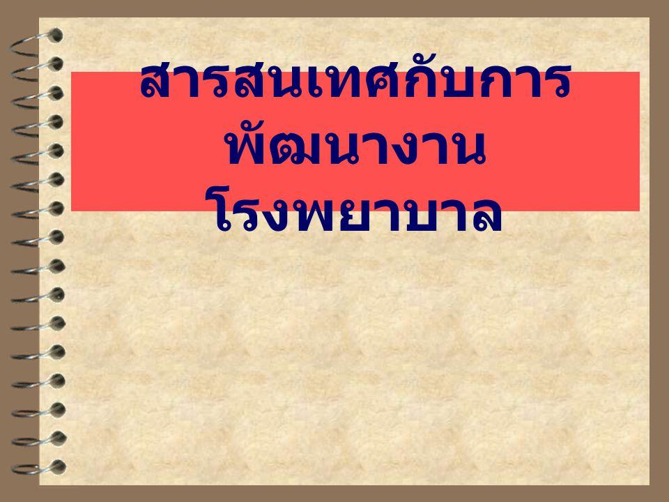 สารสนเทศกับการพัฒนางาน โรงพยาบาล