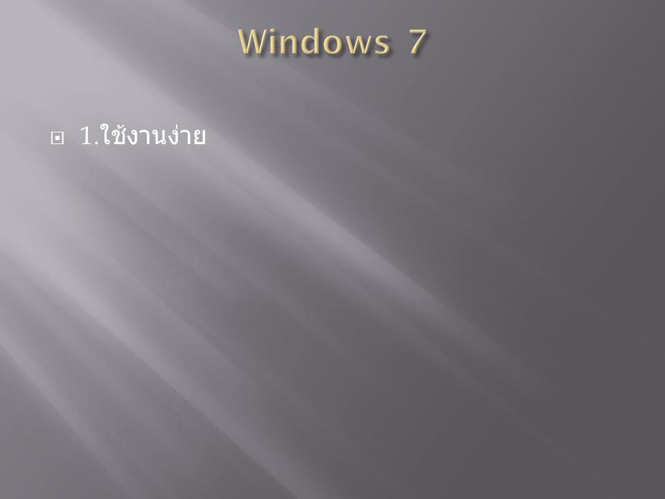 Windows 7 1.ใช้งานง่าย