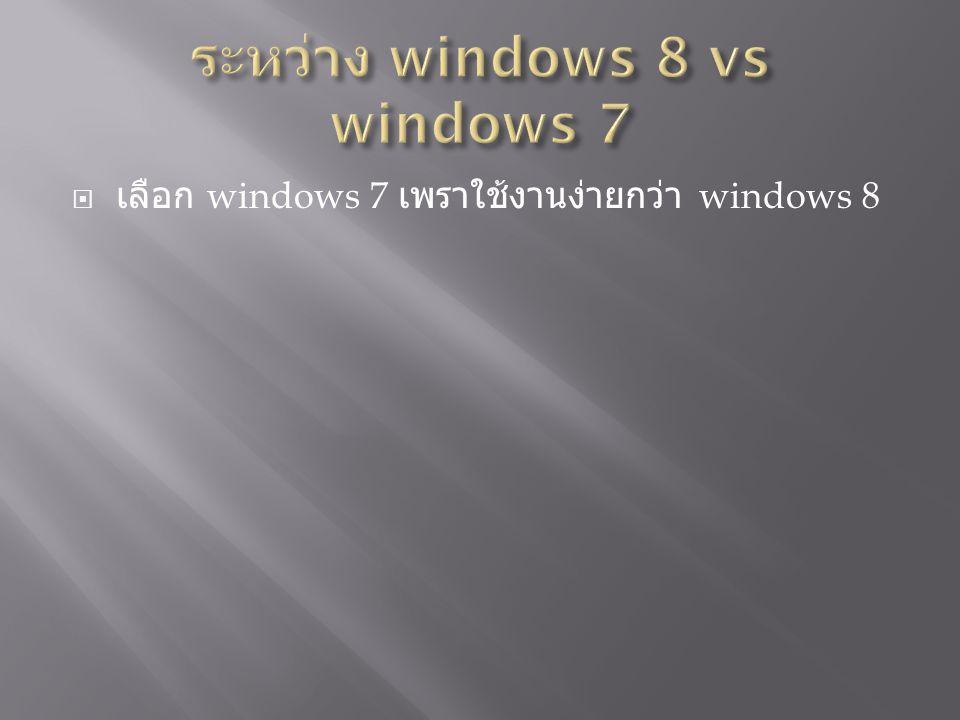 ระหว่าง windows 8 vs windows 7
