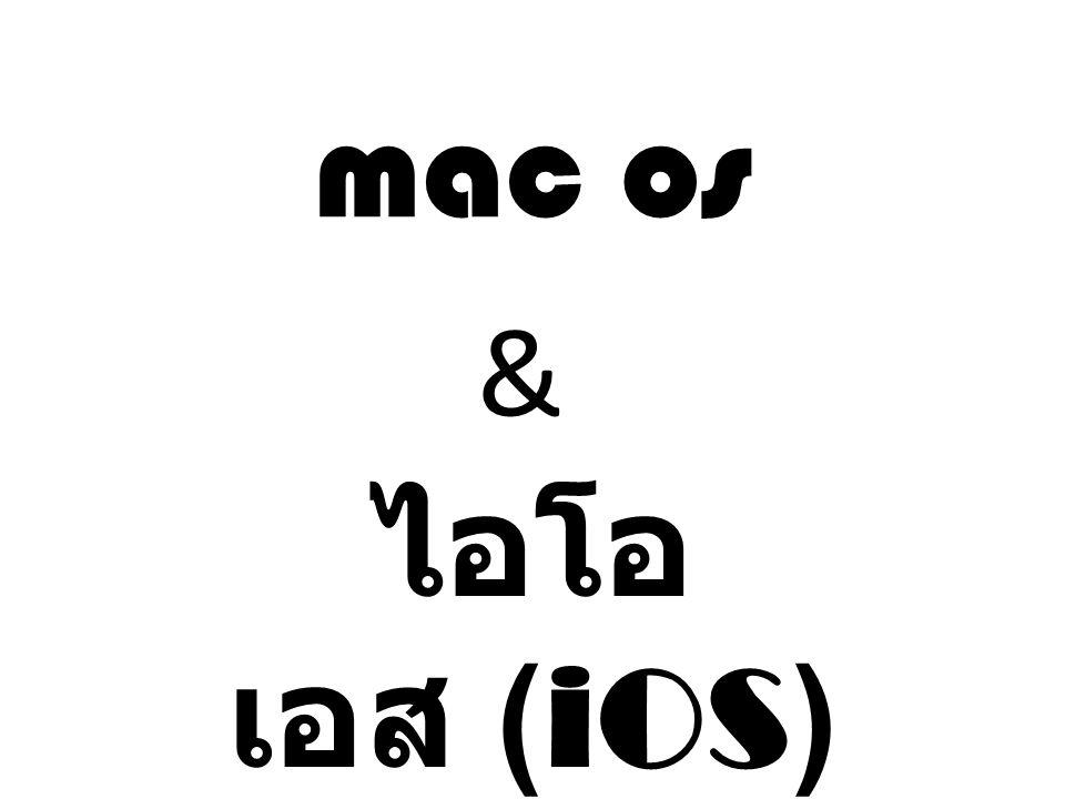 mac os & ไอโอเอส (iOS)