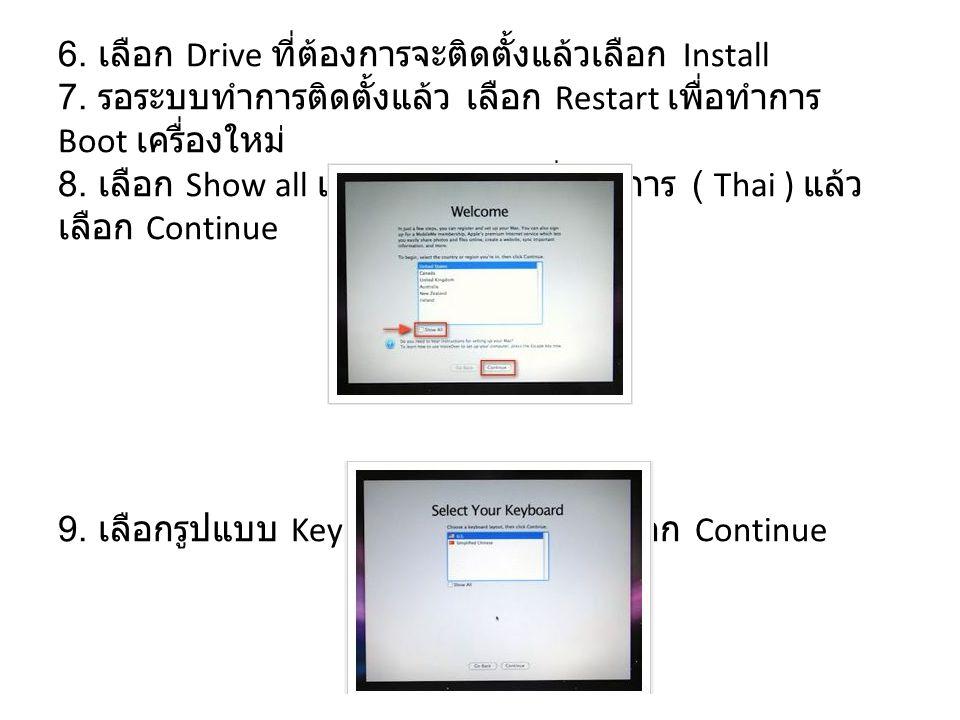 6. เลือก Drive ที่ต้องการจะติดตั้งแล้วเลือก Install 7