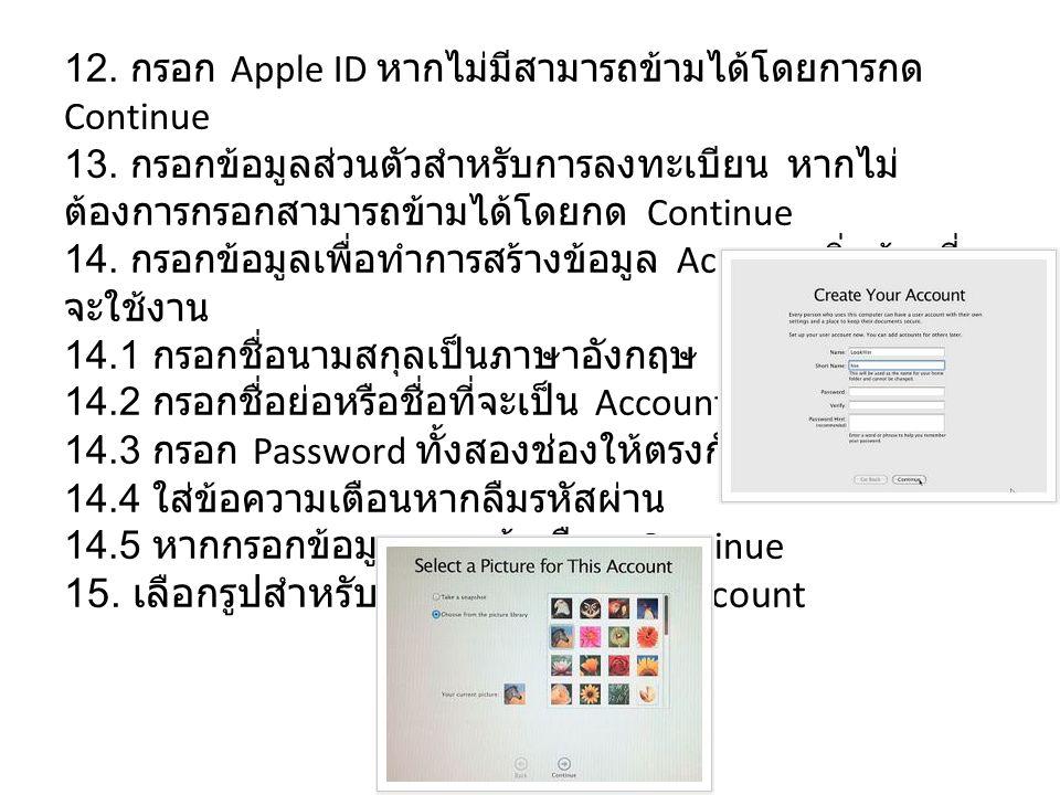 12. กรอก Apple ID หากไม่มีสามารถข้ามได้โดยการกด Continue 13