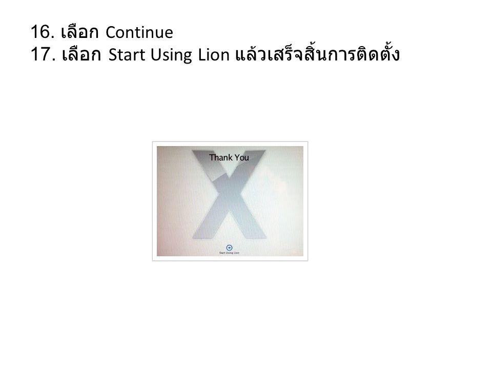 16. เลือก Continue 17. เลือก Start Using Lion แล้วเสร็จสิ้นการติดตั้ง