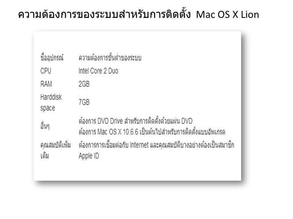 ความต้องการของระบบสำหรับการติดตั้ง Mac OS X Lion