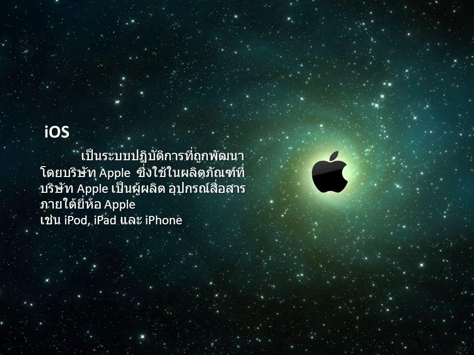 iOS เป็นระบบปฏิบัติการที่ถูกพัฒนาโดยบริษัท Apple ซึ่งใช้ในผลิตภัณฑ์ที่บริษัท Apple เป็นผู้ผลิต อุปกรณ์สื่อสารภายใต้ยี่ห้อ Apple