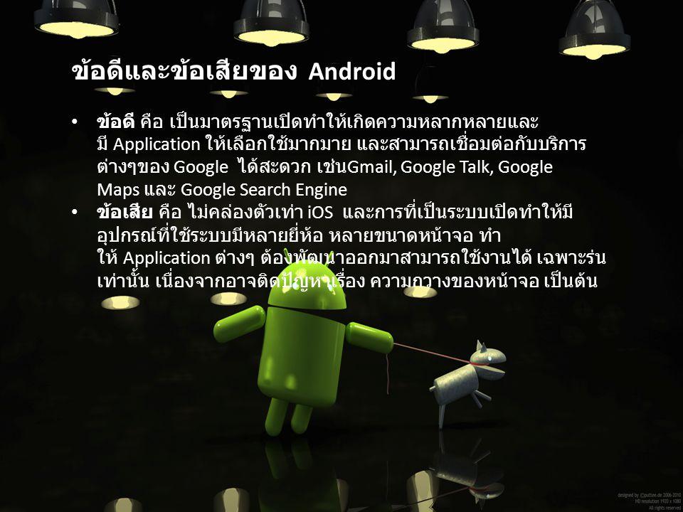 ข้อดีและข้อเสียของ Android