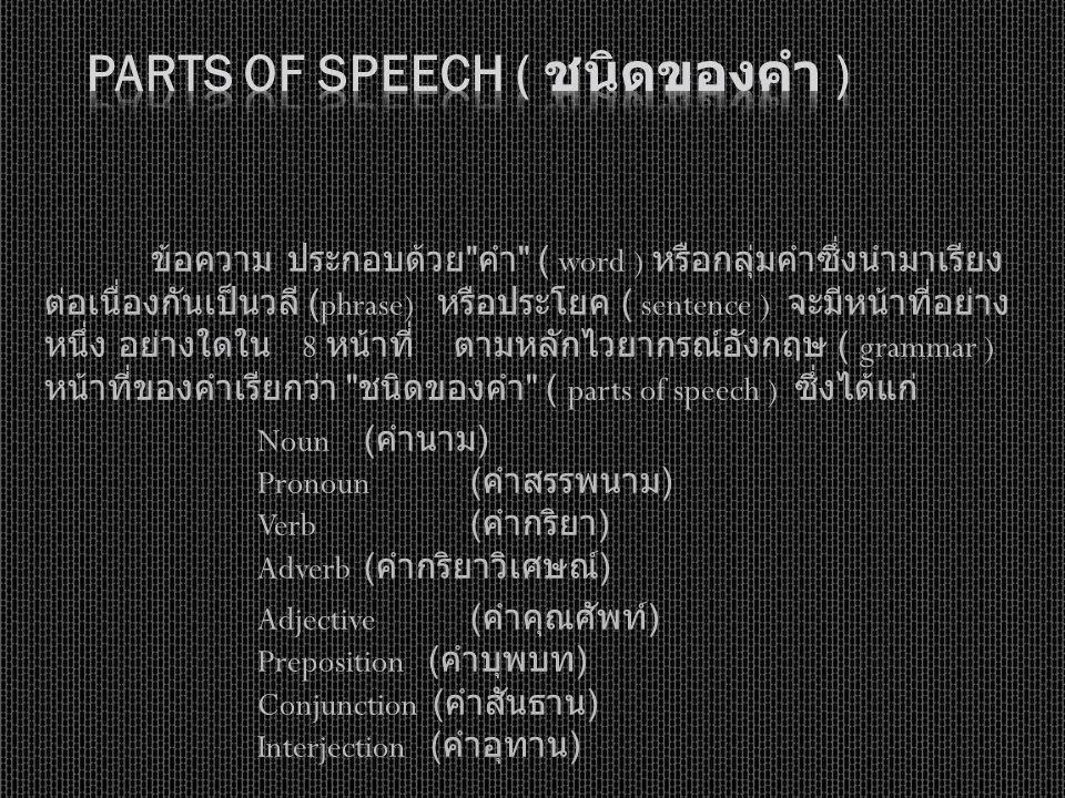 Parts of Speech ( ชนิดของคำ )