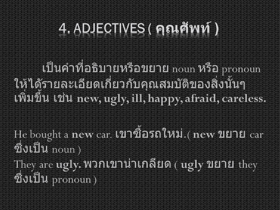 4. Adjectives ( คุณศัพท์ )