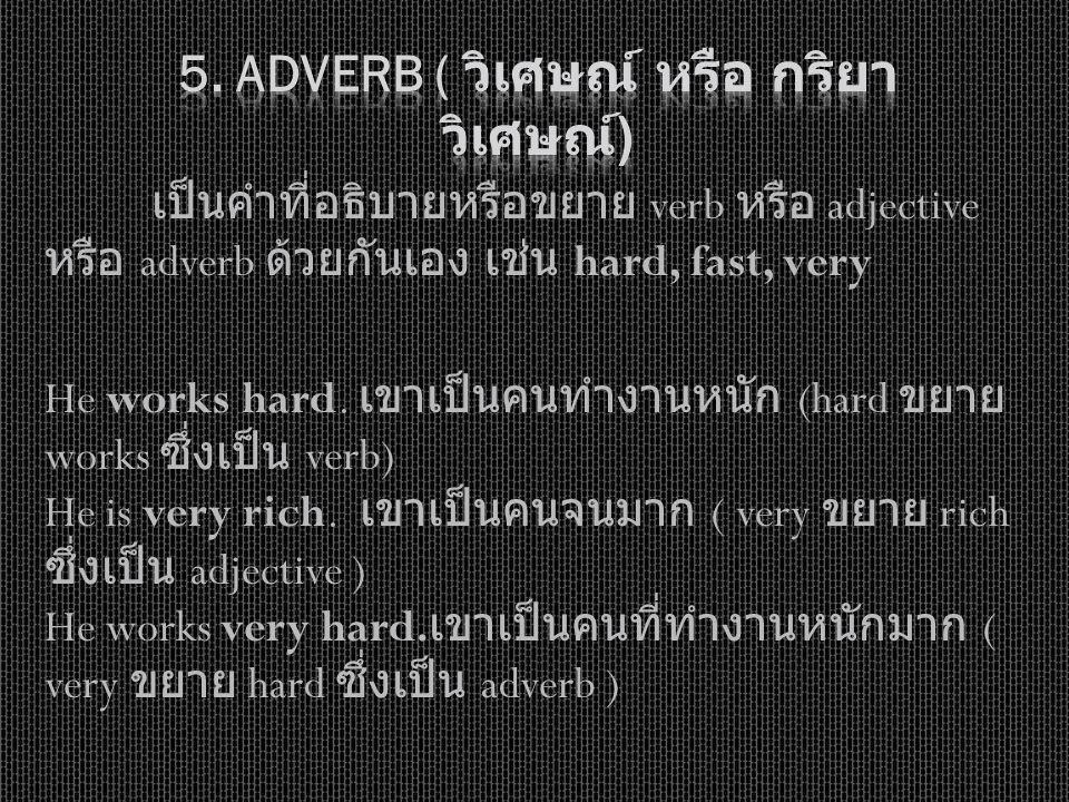 5. Adverb ( วิเศษณ์ หรือ กริยาวิเศษณ์)
