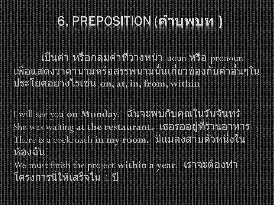 6. Preposition (คำบุพบท )
