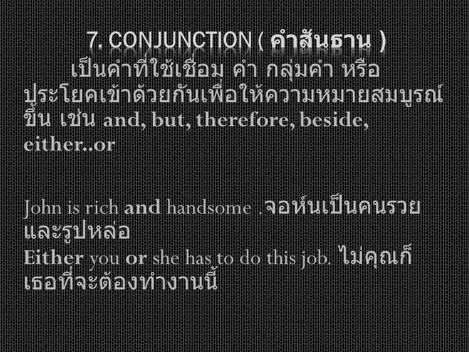 7. Conjunction ( คำสันธาน )