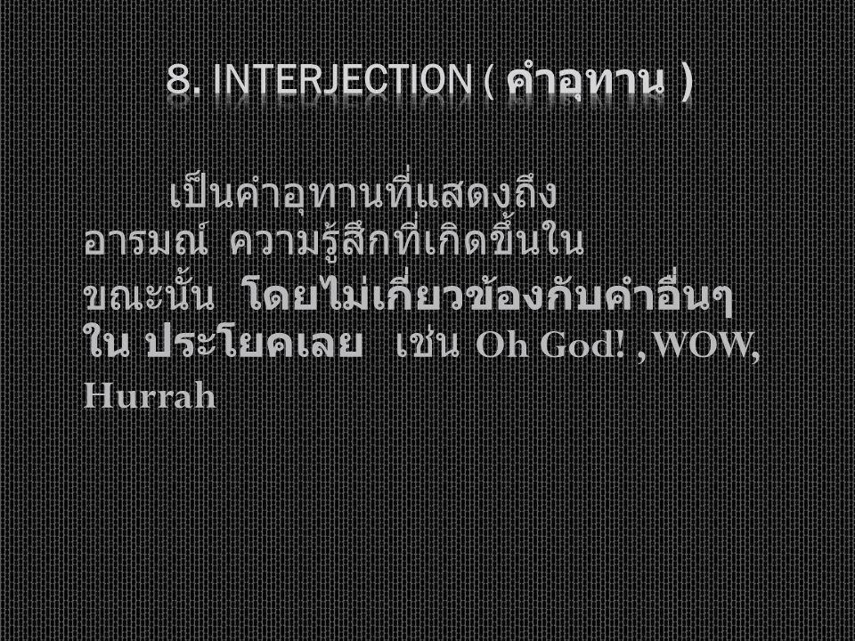 8. Interjection ( คำอุทาน )