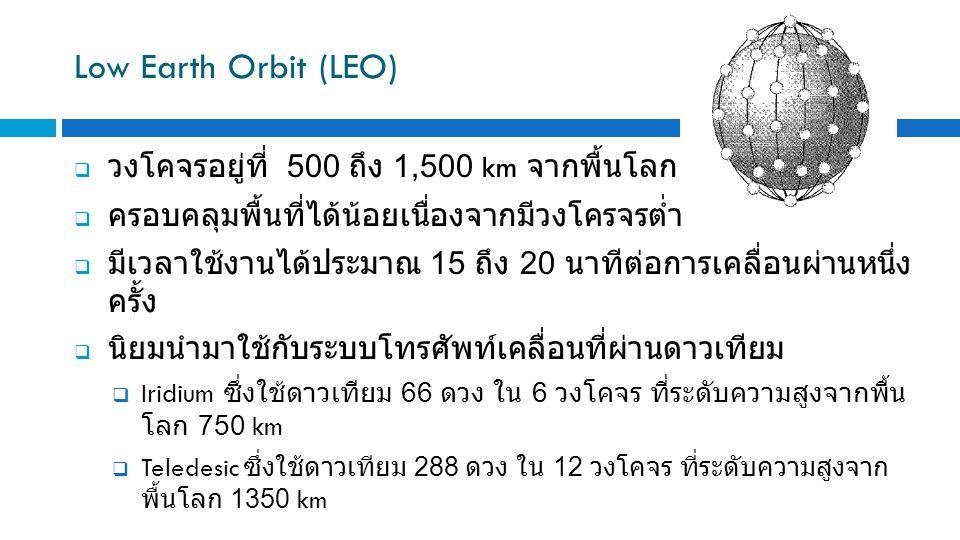 Low Earth Orbit (LEO) วงโคจรอยู่ที่ 500 ถึง 1,500 km จากพื้นโลก