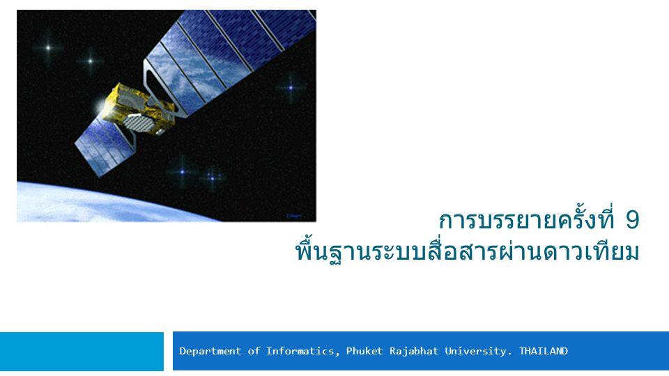การบรรยายครั้งที่ 9 พื้นฐานระบบสื่อสารผ่านดาวเทียม