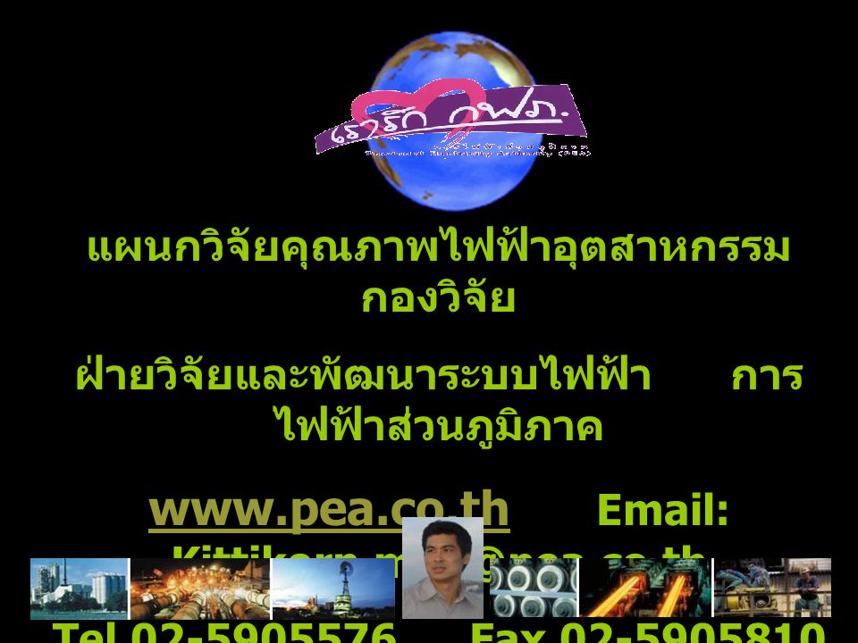 www.pea.co.th Email: Kittikorn.man@pea.co.th
