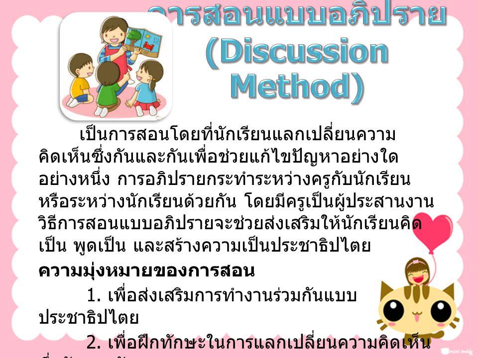 การสอนแบบอภิปราย (Discussion Method)