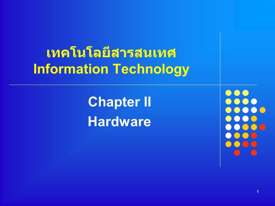 เทคโนโลยีสารสนเทศ Information Technology