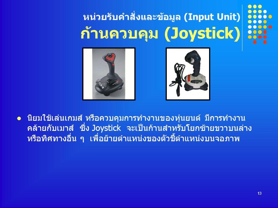หน่วยรับคำสั่งและข้อมูล (Input Unit) ก้านควบคุม (Joystick)
