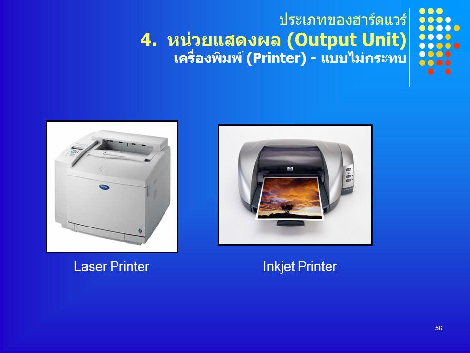 ประเภทของฮาร์ดแวร์ 4. หน่วยแสดงผล (Output Unit) เครื่องพิมพ์ (Printer) - แบบไม่กระทบ