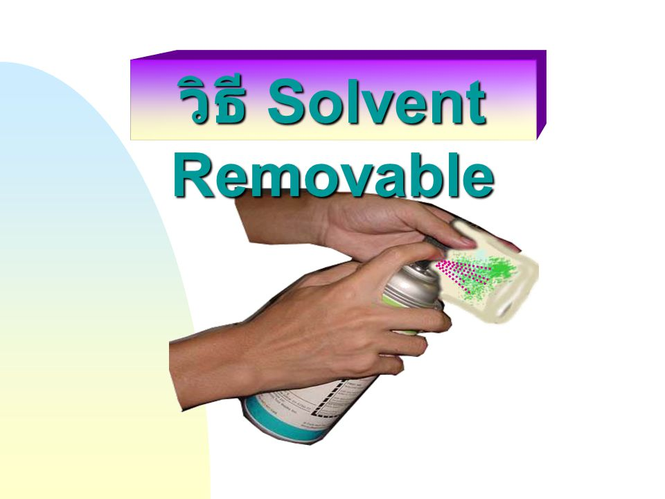วิธี Solvent Removable